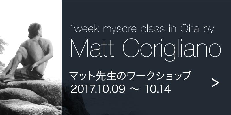 【マット・コリリアーノ先生の6日間のマイソールクラス 大分】
