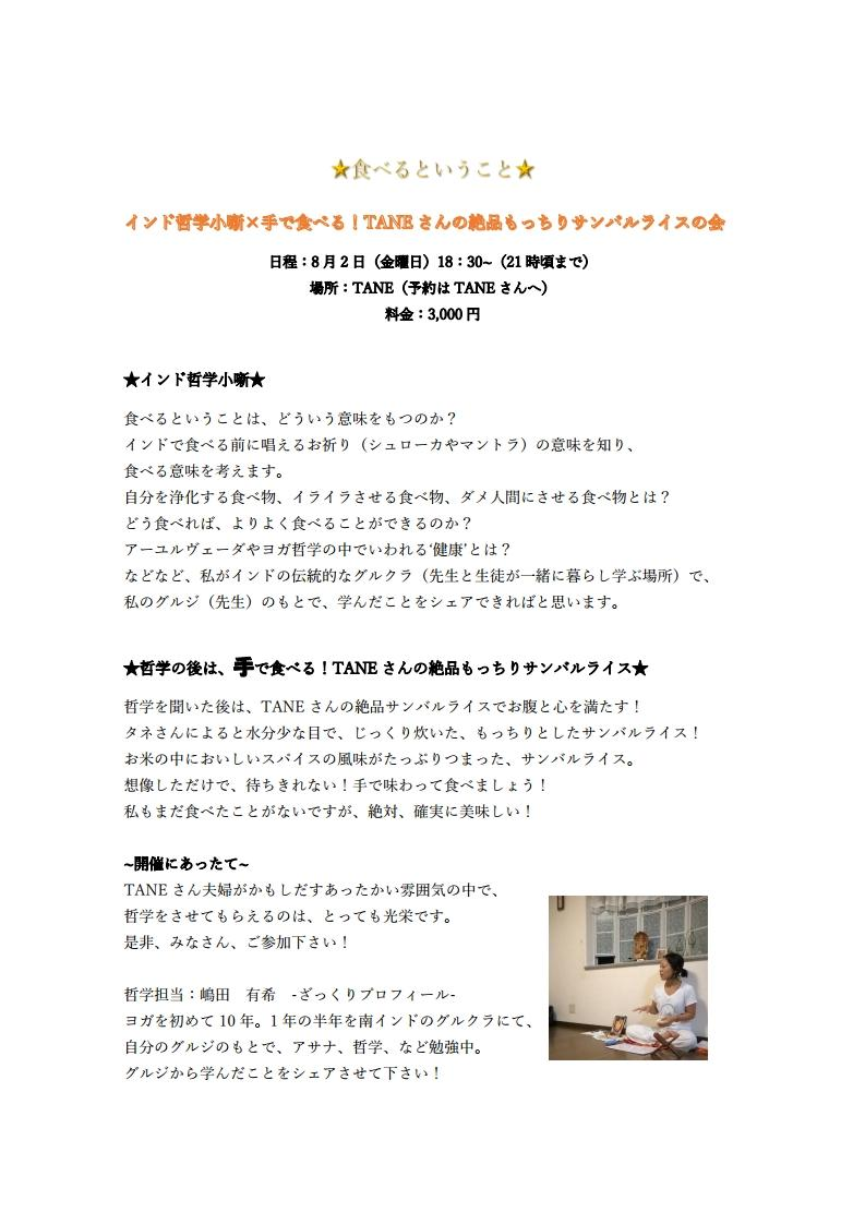 【嶋田有希先生の哲学クラス&手食カレー@TANE(別府)】